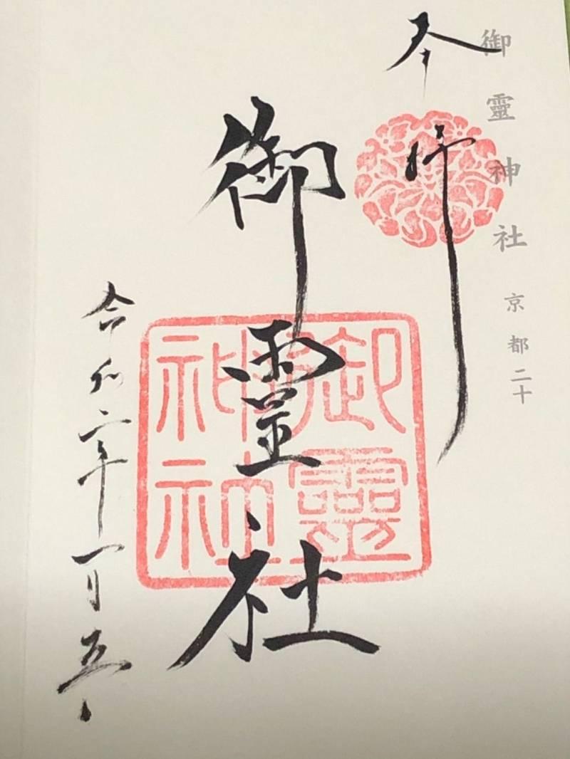 御靈神社    (上御霊神社) - 京都市/京都府 の... by かつや | Omairi(おまいり)
