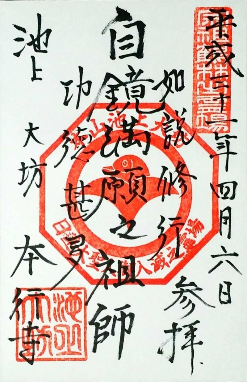 本行寺 - 大田区/東京都 の御朱印。本行寺の御朱印です。 by いちぜん | Omairi(おまいり)