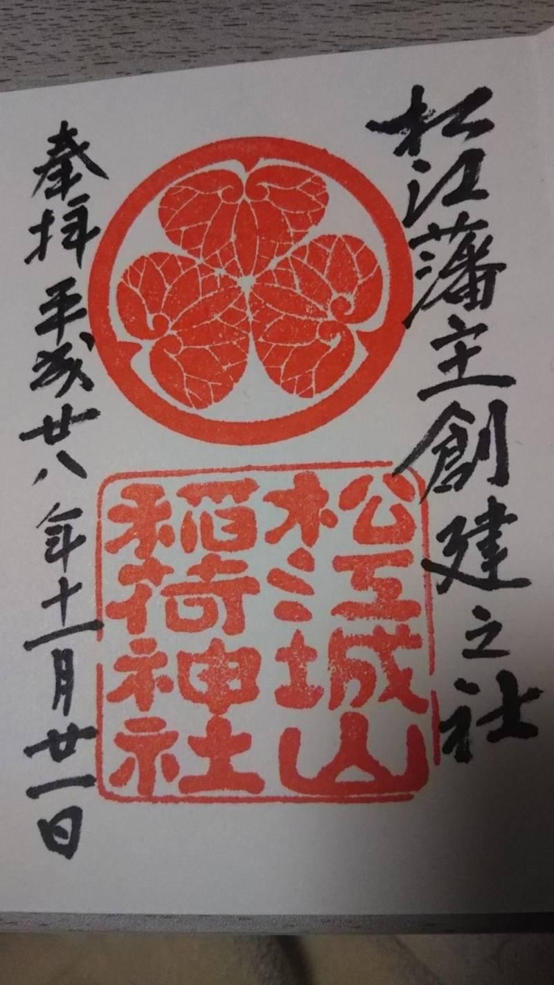 松江城山稲荷神社 - 松江市/島根県 の御朱印。島根県... by no.666 | Omairi(おまいり)