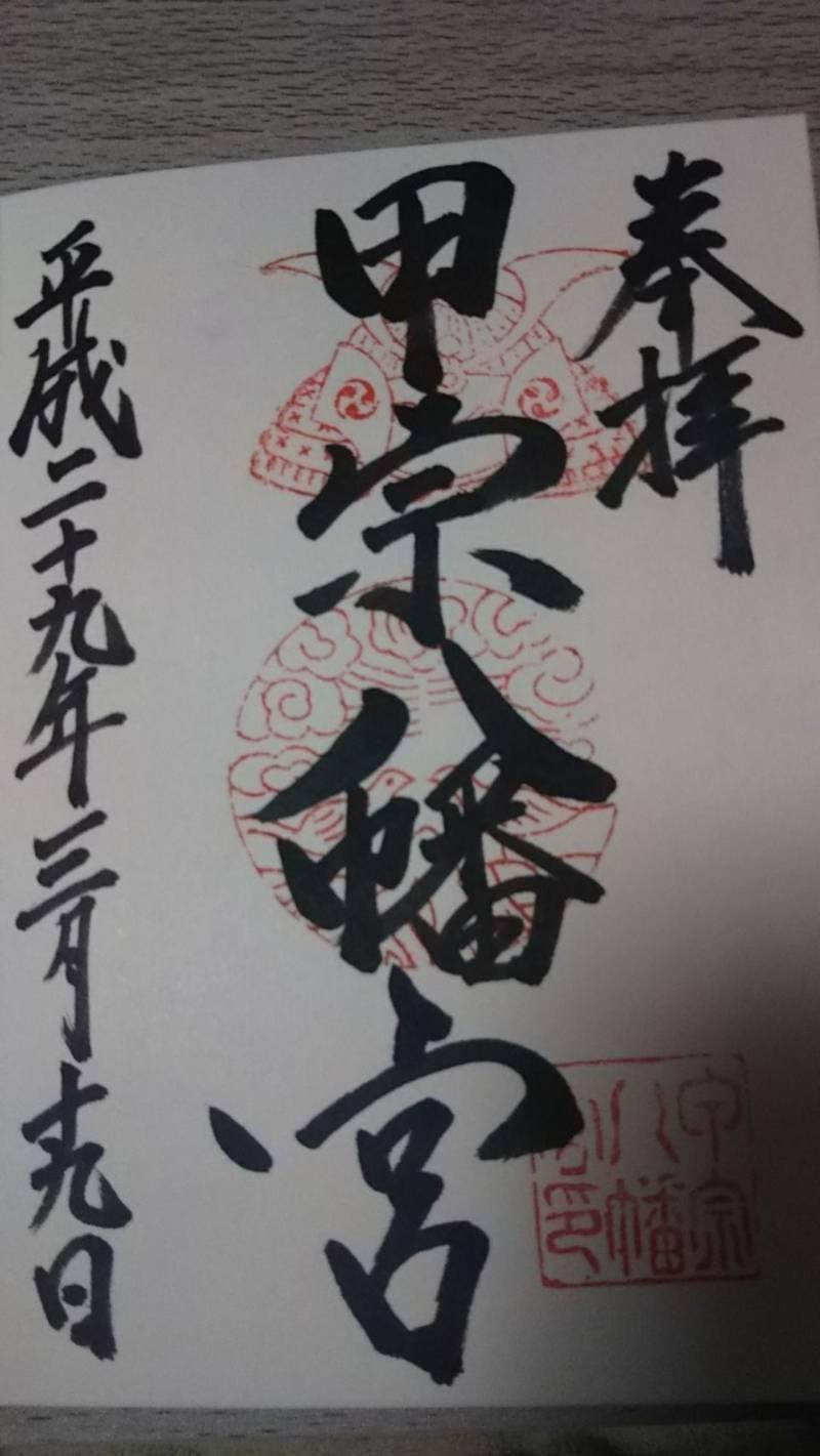 甲宗八幡神社 - 北九州市/福岡県 の御朱印。福岡県に... by no.666   Omairi(おまいり)