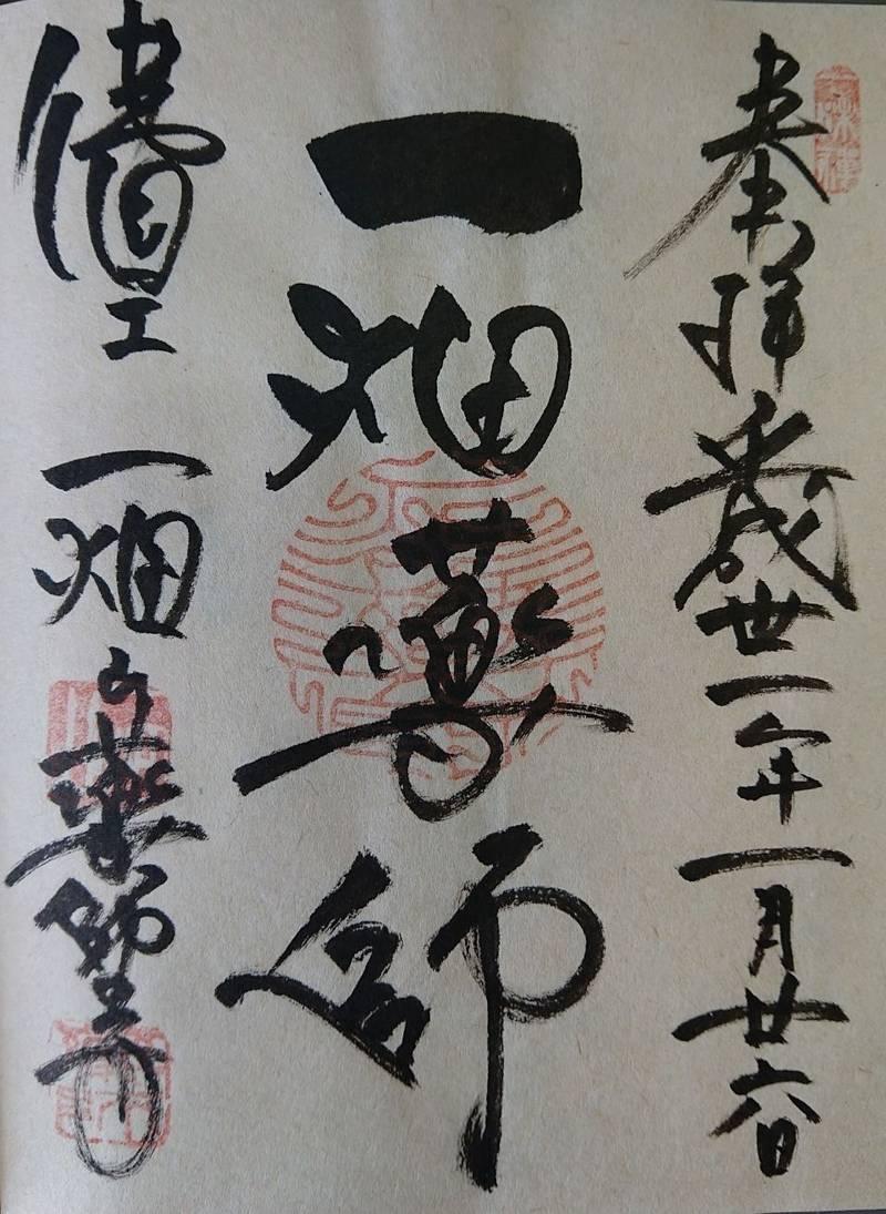 一畑山薬師寺 - 岡崎市/愛知県 の御朱印。節分の一週... by Y-chann   Omairi(おまいり)