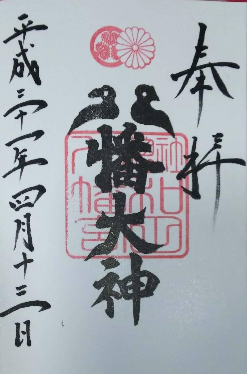 和田八幡宮 - 福井市/福井県 の御朱印。福井市にある... by kaoken   Omairi(おまいり)