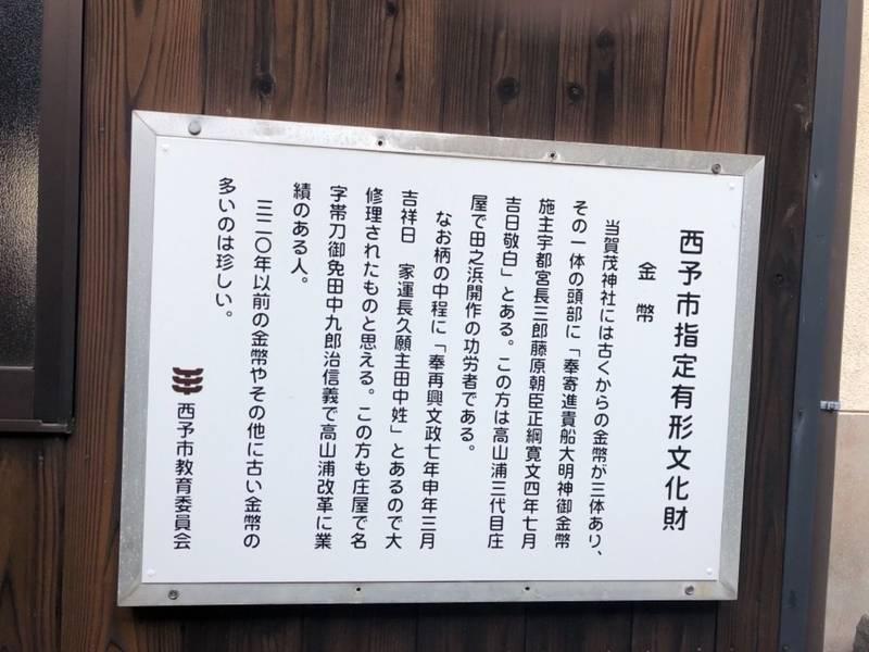 賀茂神社 - 西予市/愛媛県 の見どころ。由来です新し... by トシ | Omairi(おまいり)