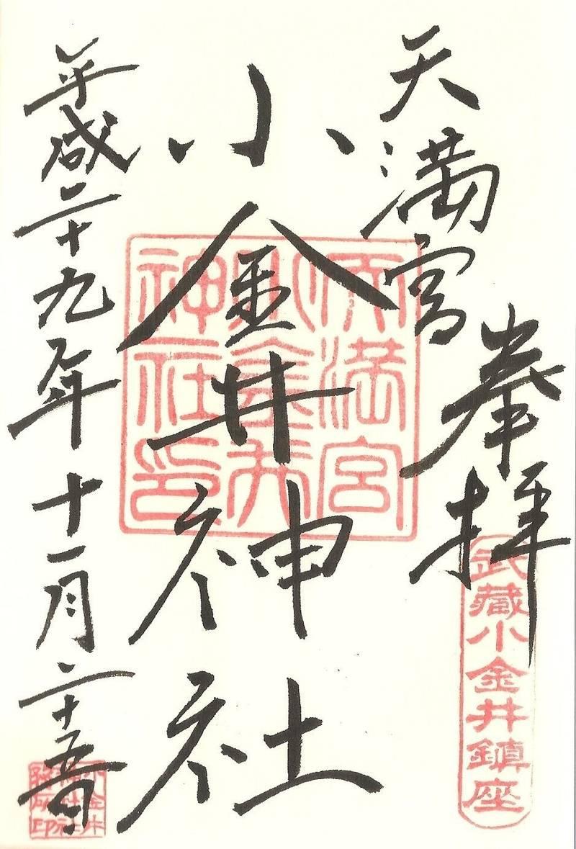 小金井神社 - 小金井市/東京都 の御朱印。2017/... by ゆあはる | Omairi(おまいり)
