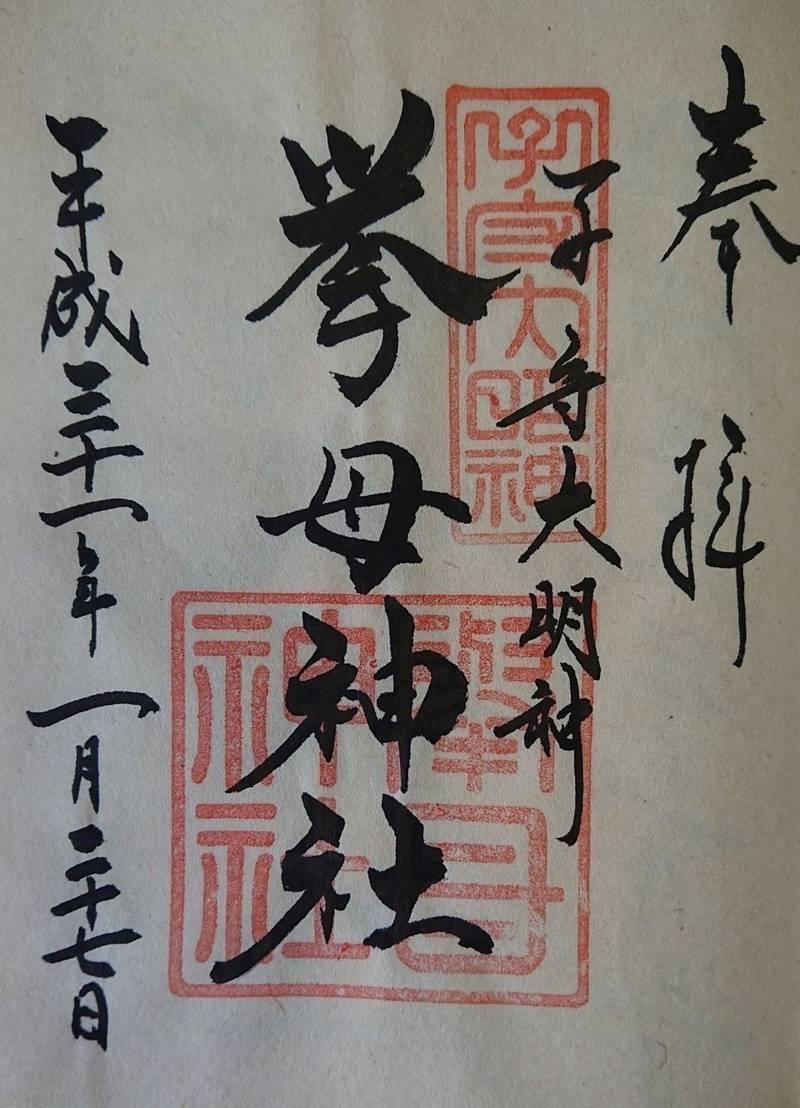挙母神社 - 豊田市/愛知県 の御朱印。前回は祭事だっ... by Y-chann | Omairi(おまいり)