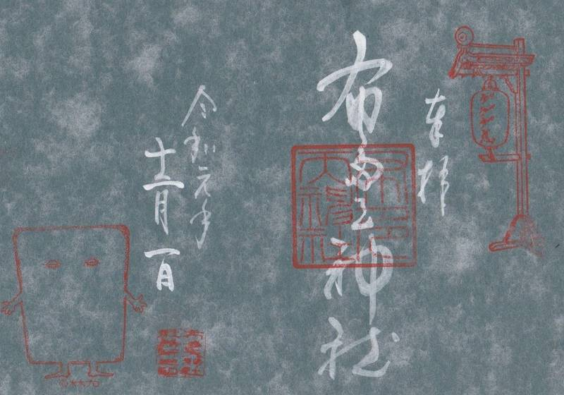 布多天神社 - 調布市/東京都 の御朱印。塗り壁色の紙... by えぬ | Omairi(おまいり)