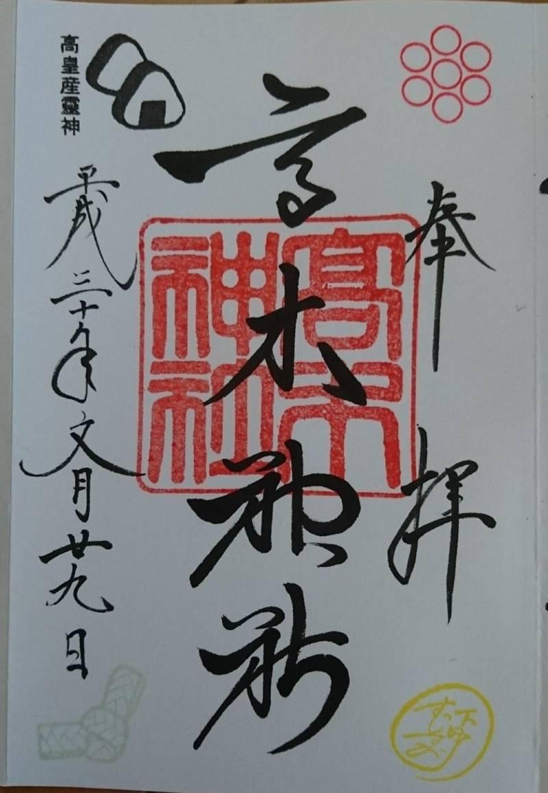 高木神社 - 墨田区/東京都 の御朱印。墨田区の高木神... by たけちゃん   Omairi(おまいり)