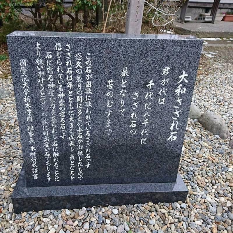那須温泉神社 - 那須郡那須町/栃木県 の見どころ。那... by uki | Omairi(おまいり)