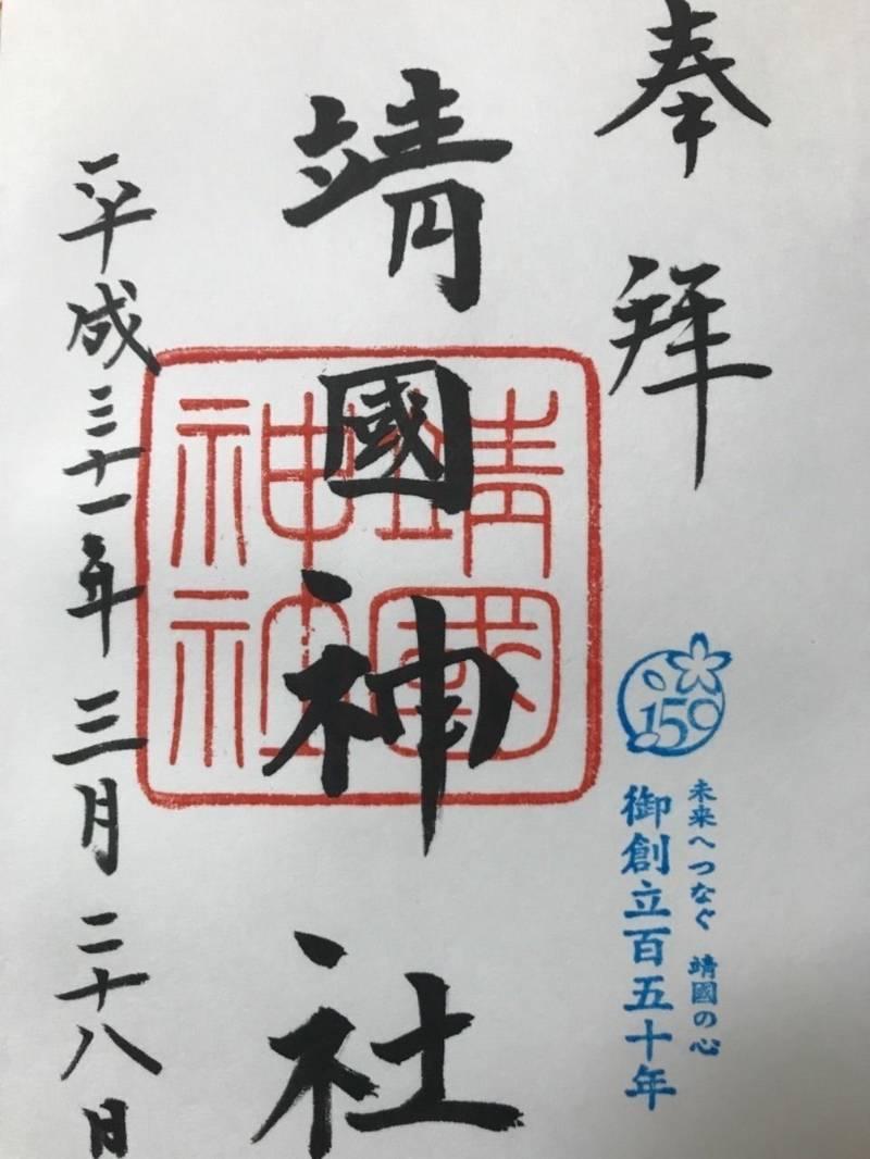 靖国神社 - 千代田区/東京都 の御朱印。靖国神社 御... by 匿名さん   Omairi(おまいり)