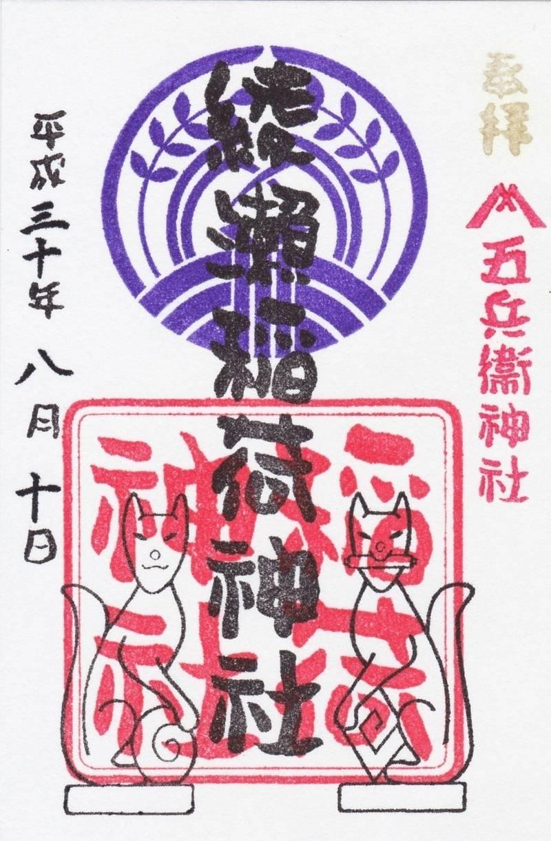 綾瀬稲荷神社 - 足立区/東京都 の御朱印。綾瀬稲荷神... by Myutan | Omairi(おまいり)