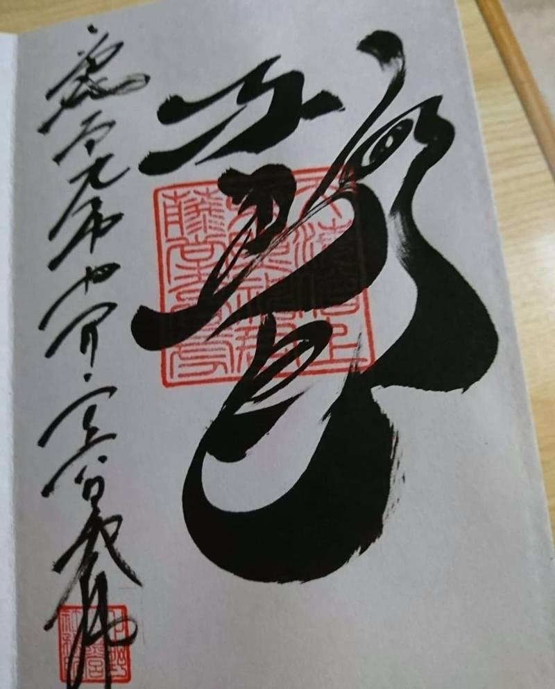 上野東照宮 - 台東区/東京都 の御朱印。墨のかおりが... by uki | Omairi(おまいり)