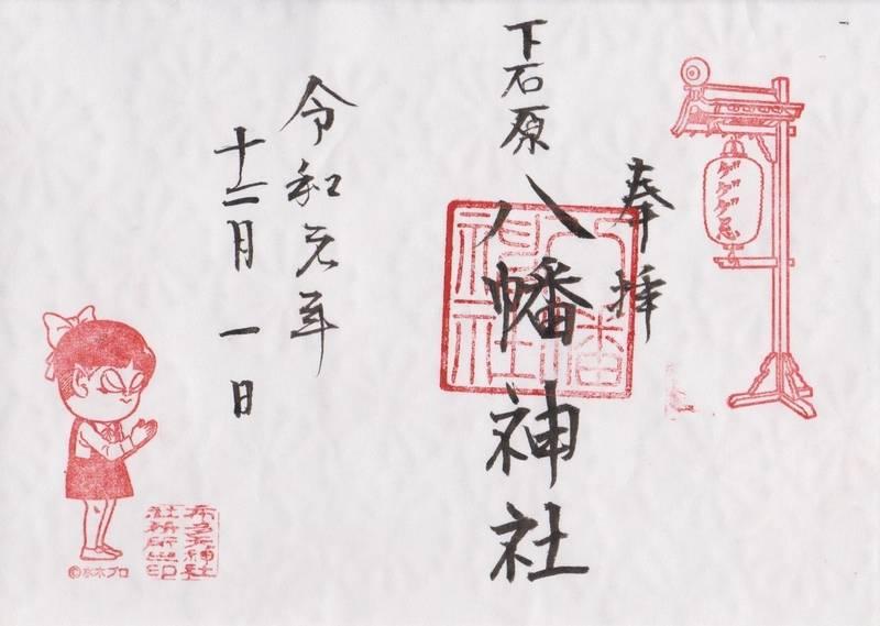 布多天神社 - 調布市/東京都 の御朱印。ねこ娘も。や... by えぬ | Omairi(おまいり)