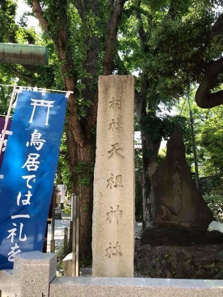 蛇窪神社 (上神明天祖神社) - 品川区/東京都 の御... by mika   Omairi(おまいり)
