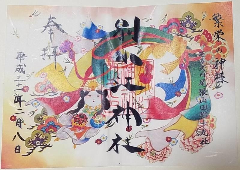 別小江神社 - 名古屋市/愛知県 の御朱印。通年でいた... by スーパーウメ   Omairi(おまいり)