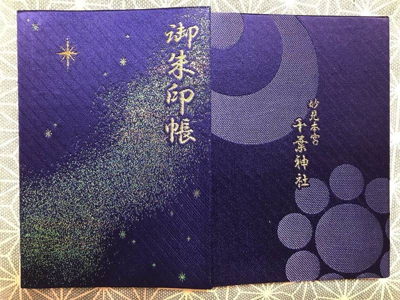 千葉神社 - 千葉市/千葉県 の授与品。本日家族ととも... by とし | Omairi(おまいり)