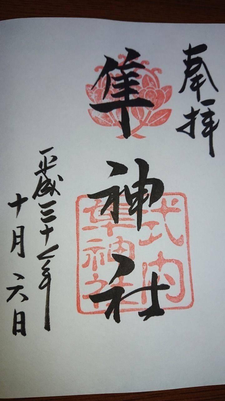 隼神社 - 京都市/京都府 の御朱印。御朱印いただきました! by ことぶき | Omairi(おまいり)