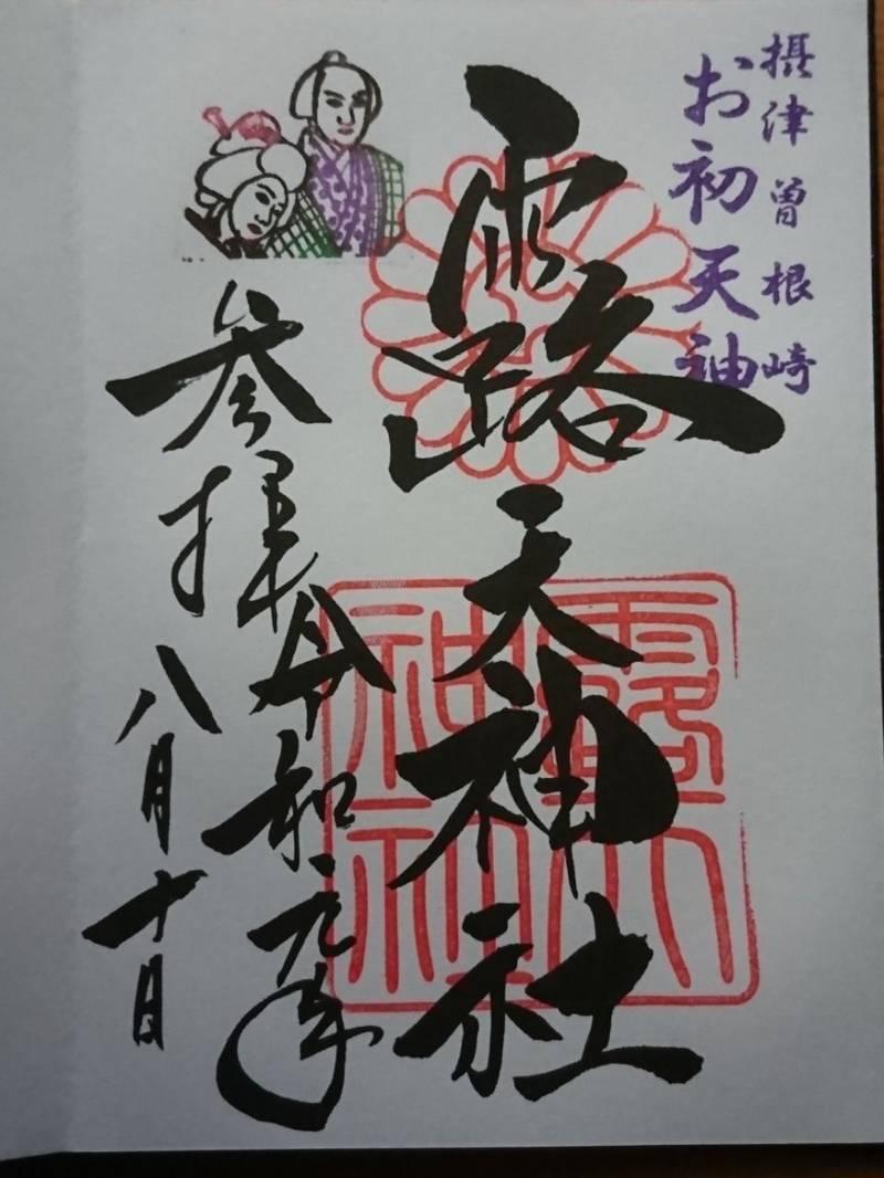 露天神社      (お初天神) - 大阪市/大阪府 ... by にっしー | Omairi(おまいり)