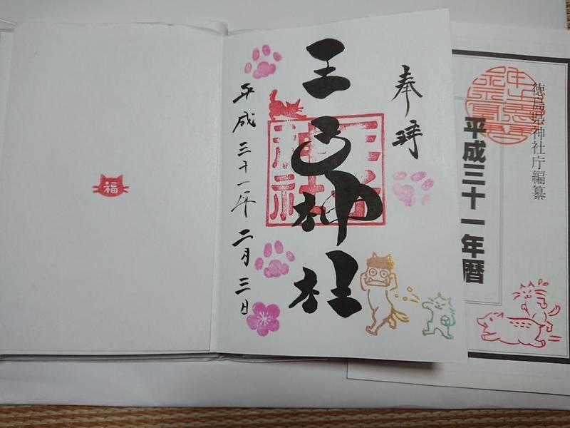 王子神社(猫神さん) - 徳島市/徳島県 の御朱印。2... by さくら | Omairi(おまいり)