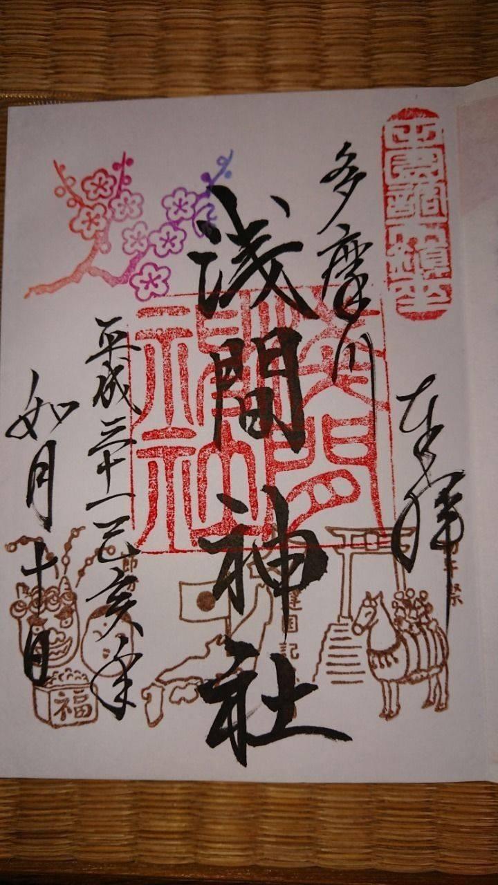 多摩川浅間神社 - 大田区/東京都 の御朱印。多摩川浅... by ケロ08 | Omairi(おまいり)