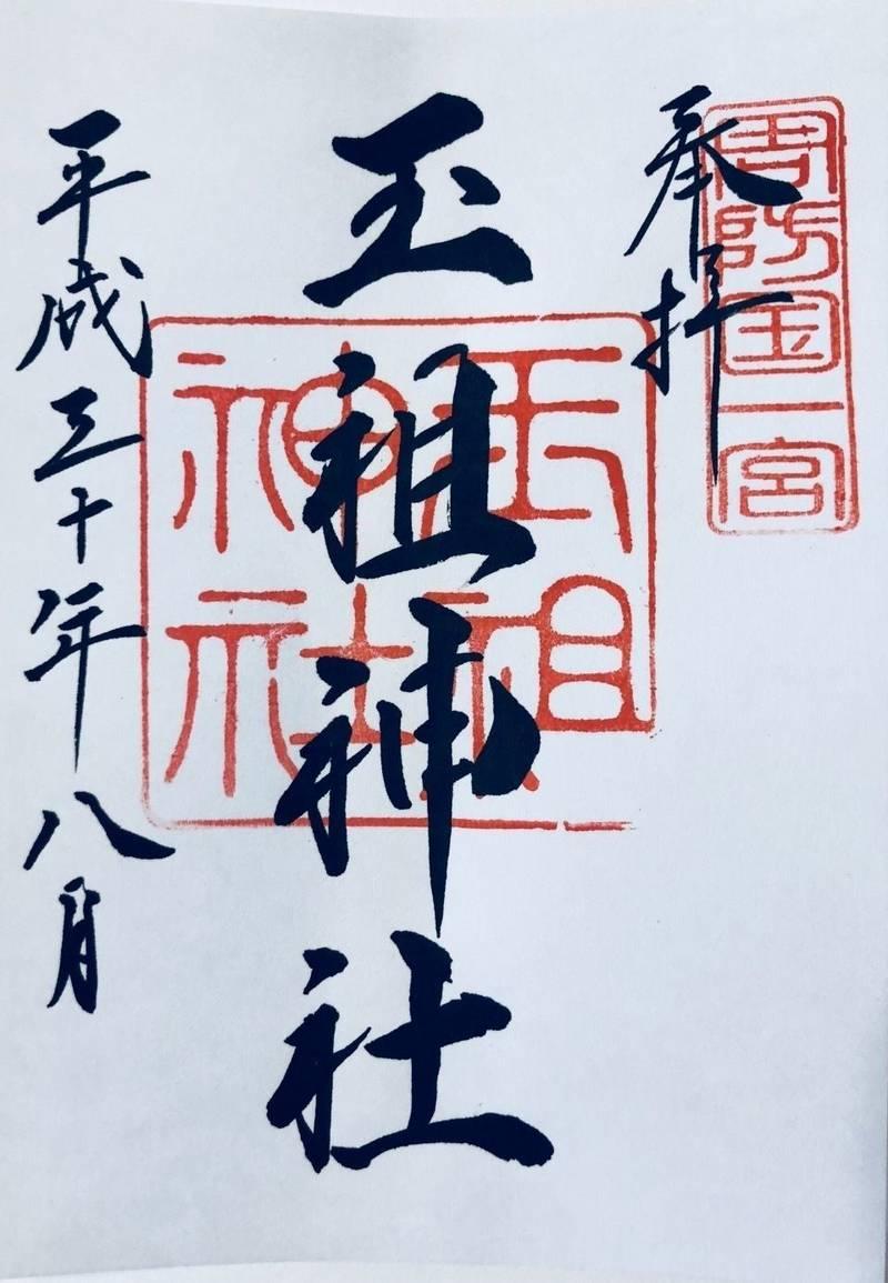 玉祖神社 - 防府市/山口県 の御朱印。⛩玉祖(たまの... by kym331 | Omairi(おまいり)