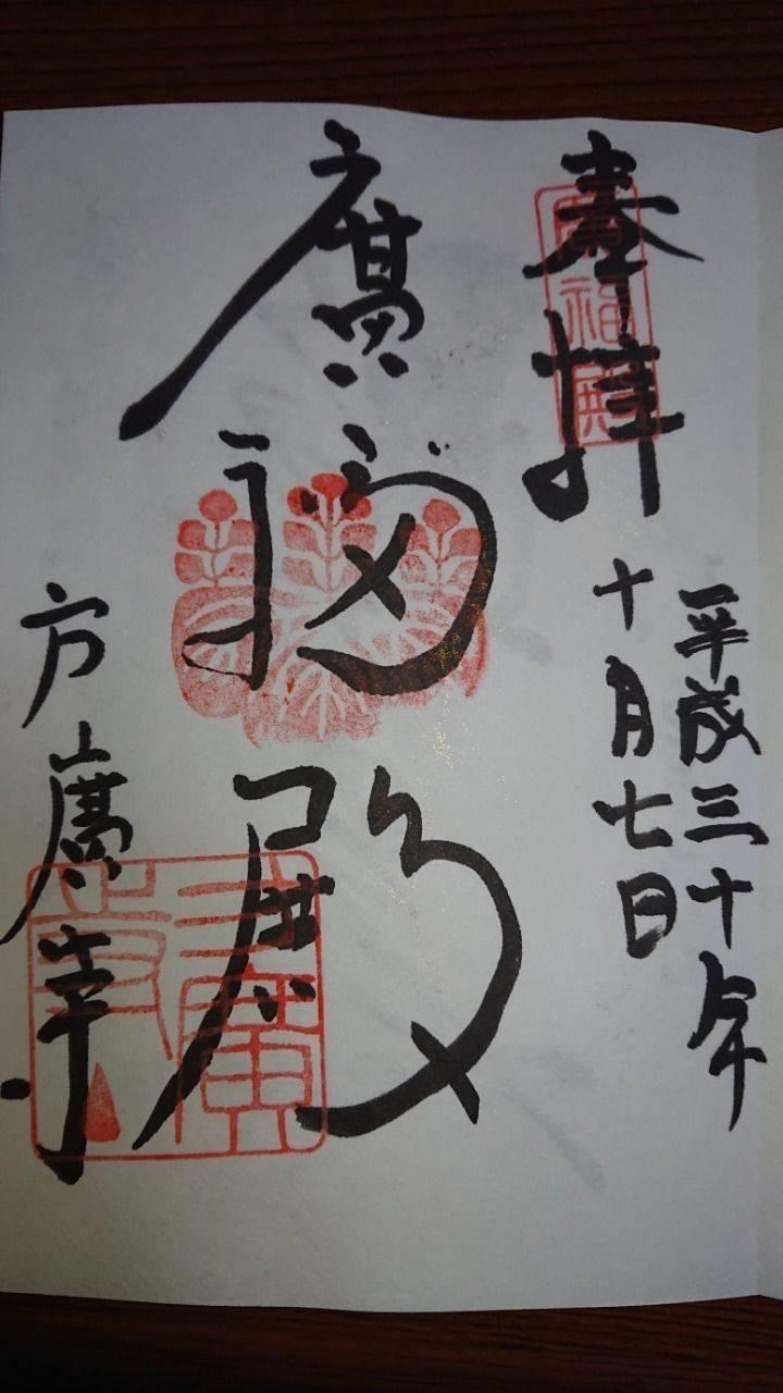 方広寺 - 京都市/京都府 の御朱印。御朱印いただきました! by ことぶき | Omairi(おまいり)