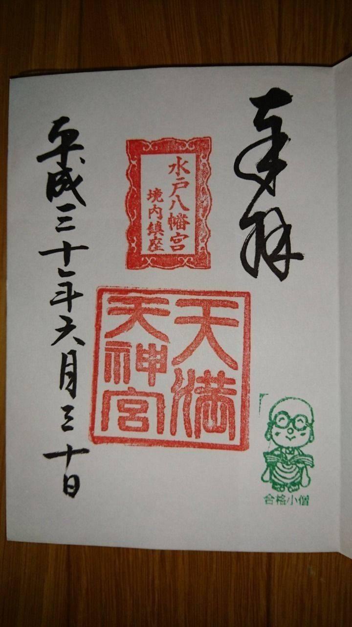水戸八幡宮 - 水戸市/茨城県 の御朱印。水戸八幡宮の... by こーみー   Omairi(おまいり)