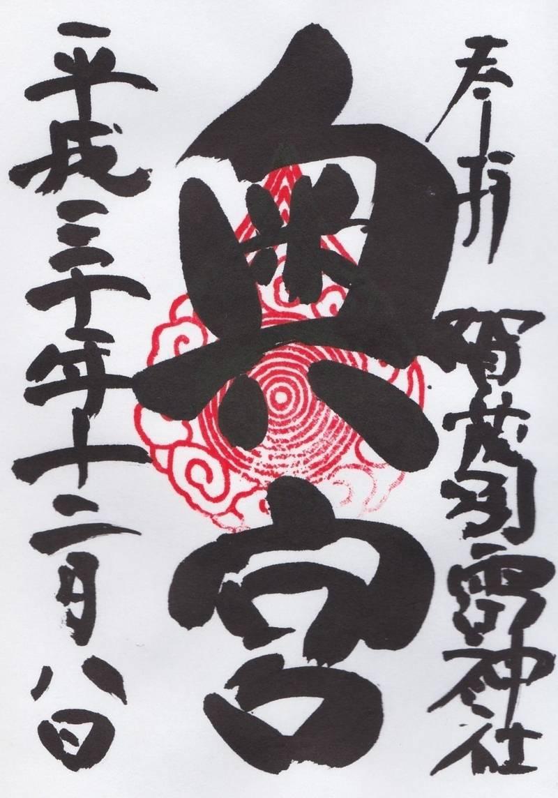 賀茂別雷神社 - 佐野市/栃木県 の御朱印。賀茂別雷神... by Myutan  