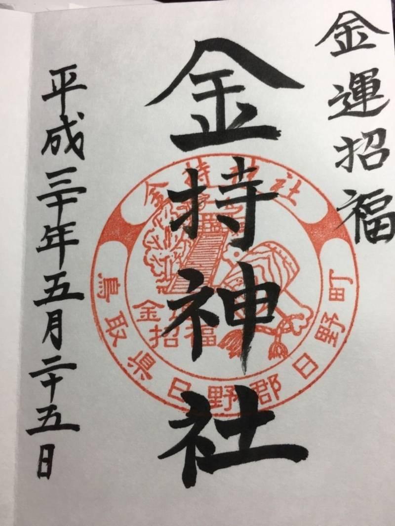 金持神社 - 日野郡日野町/鳥取県 の御朱印。鳥取  ... by HS   Omairi(おまいり)