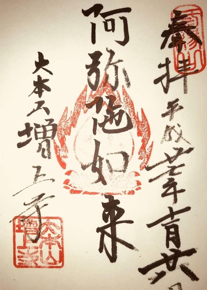増上寺 - 港区/東京都 の御朱印。増上寺は東京タワー... by 旅するシロクマ | Omairi(おまいり)