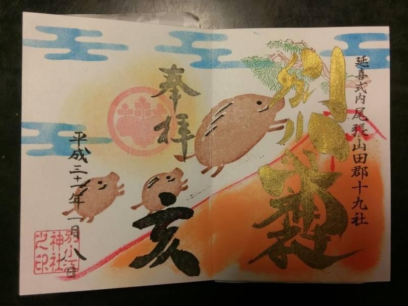 別小江神社 - 名古屋市/愛知県 の御朱印。直書きで頂... by なおと | Omairi(おまいり)