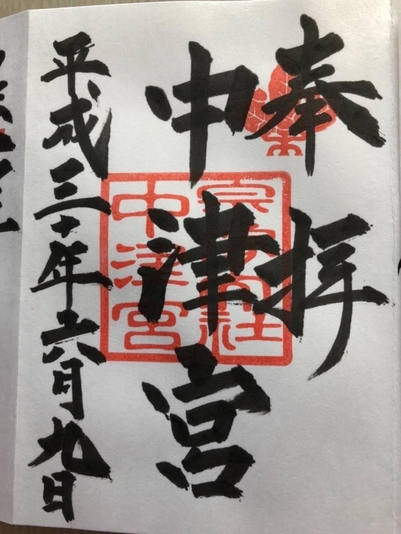 宗像大社    (中津宮) - 宗像市/福岡県 の御朱... by ふーさん   Omairi(おまいり)