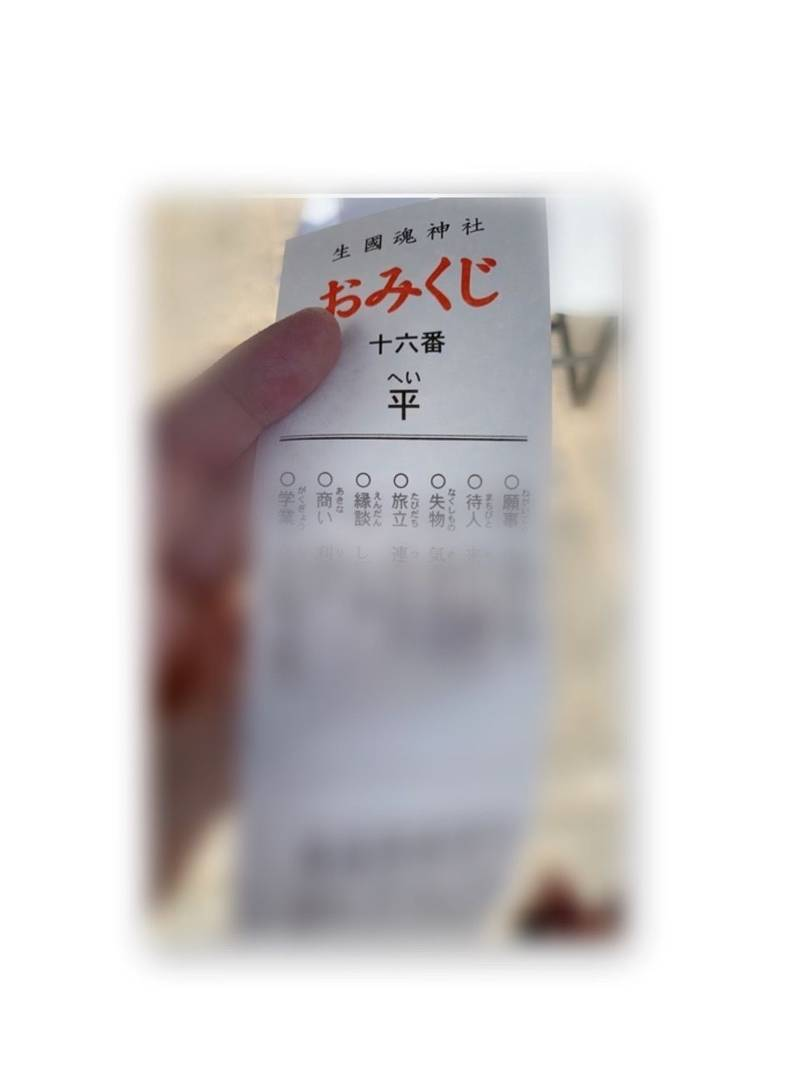 生國魂神社 - 大阪市/大阪府 の授与品。おみくじで平... by fufusak | Omairi(おまいり)