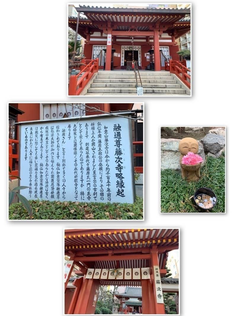 藤次寺 - 大阪市/大阪府 の見どころ。いくたまさんの... by fufusak   Omairi(おまいり)