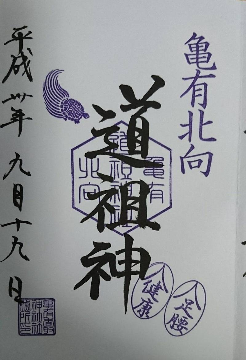 亀有香取神社 - 葛飾区/東京都 の御朱印。東京都葛飾... by たけちゃん   Omairi(おまいり)
