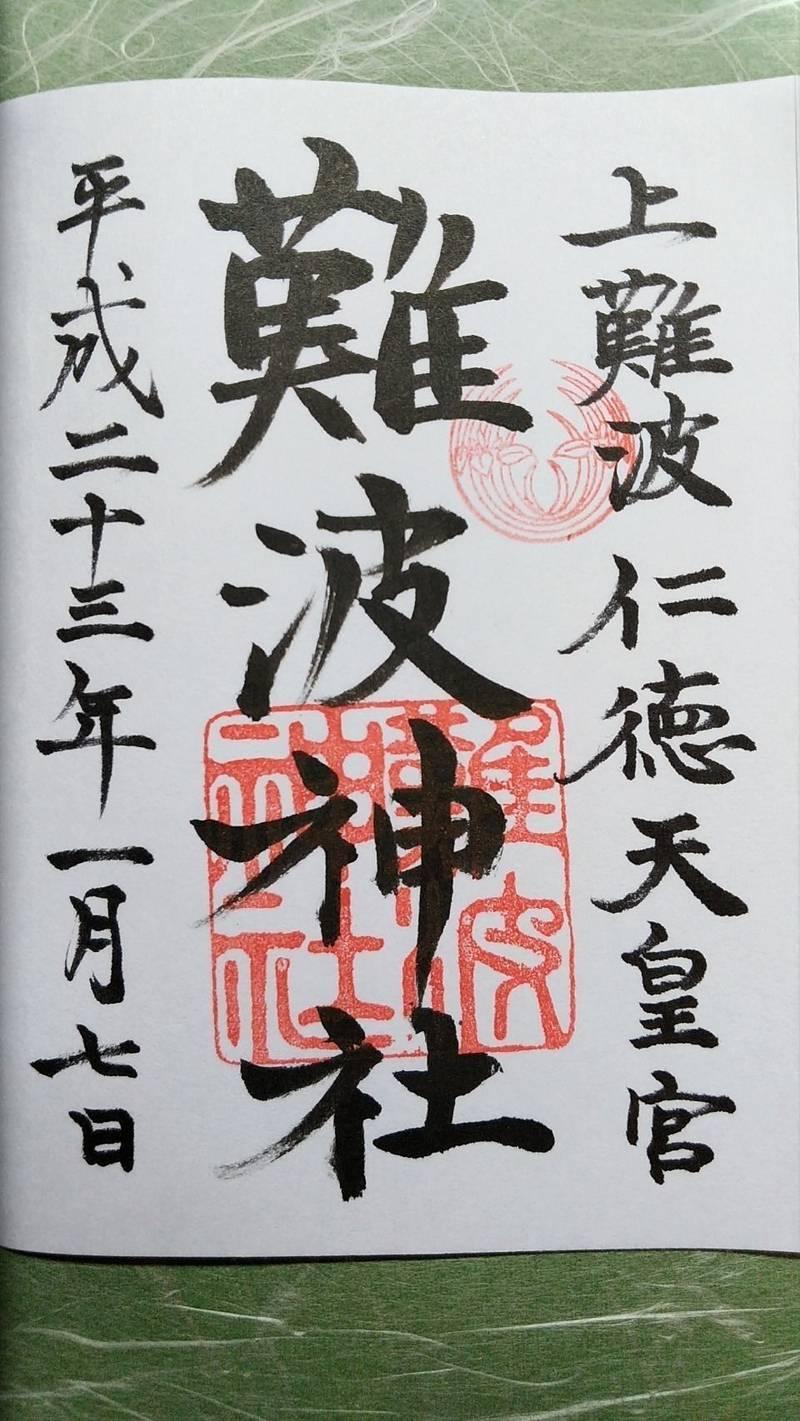 難波神社 - 大阪市/大阪府 の御朱印。お参り履歴の管... by TOKKY1747 | Omairi(おまいり)