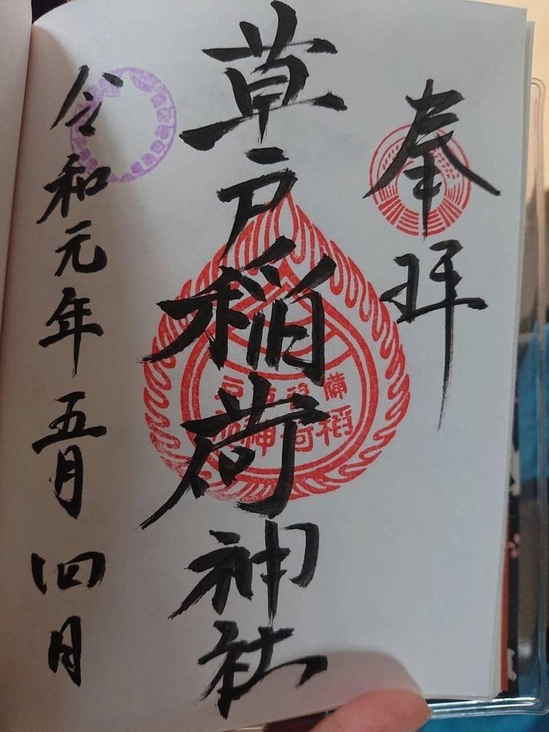 草戸稲荷神社 - 福山市/広島県 の御朱印。御朱印頂い... by たまひろ   Omairi(おまいり)