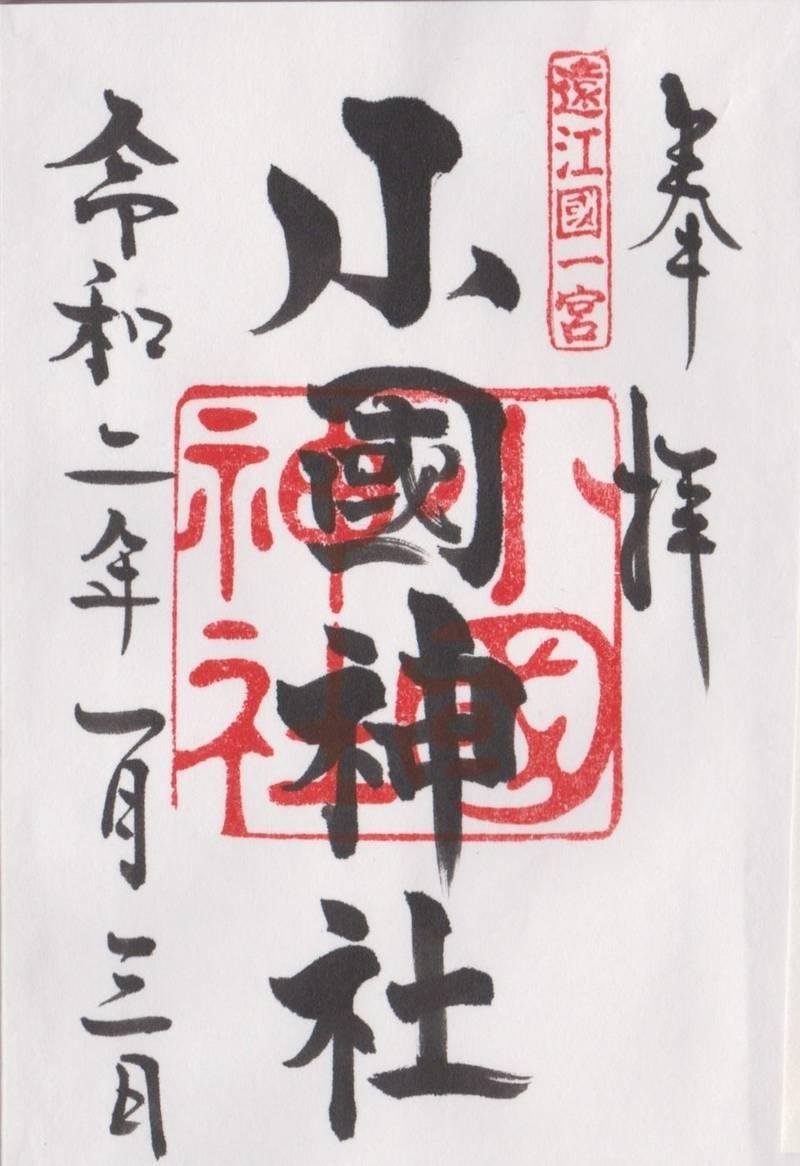小國神社 - 周智郡森町/静岡県 の御朱印。御朱印もい... by えぬ   Omairi(おまいり)