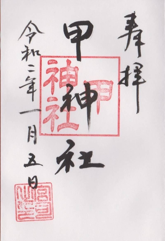 甲神社    (鴨志田) - 横浜市/神奈川県 の御朱... by えぬ | Omairi(おまいり)
