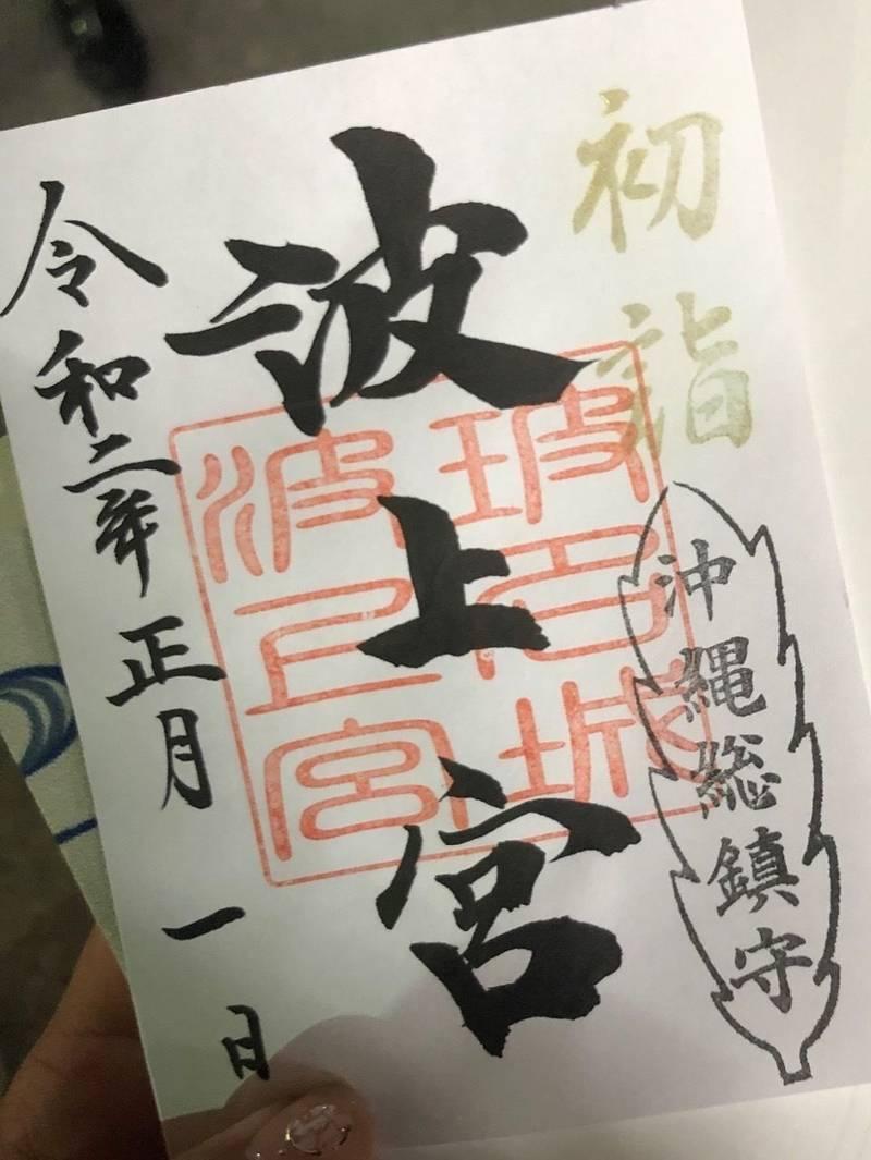 波上宮             (なんみんさん) - ... by taka   Omairi(おまいり)