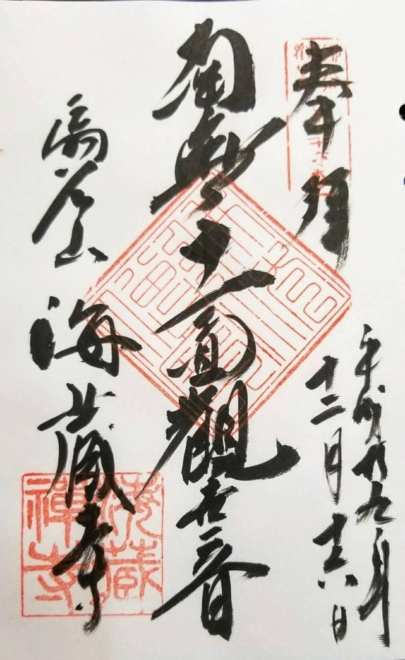 海蔵寺 - 鎌倉市/神奈川県 の御朱印。鎌倉三十三観音... by ボブ | Omairi(おまいり)
