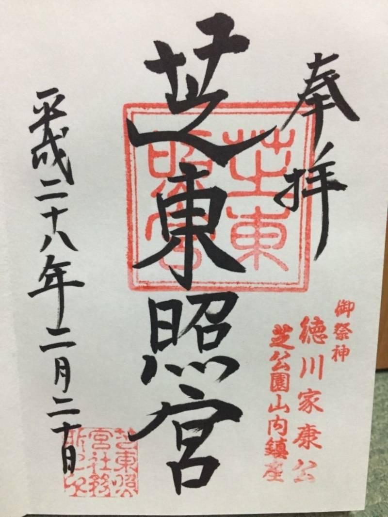 芝東照宮 - 港区/東京都 の御朱印。芝東照宮の御朱印です。 by ゆきぞう | Omairi(おまいり)