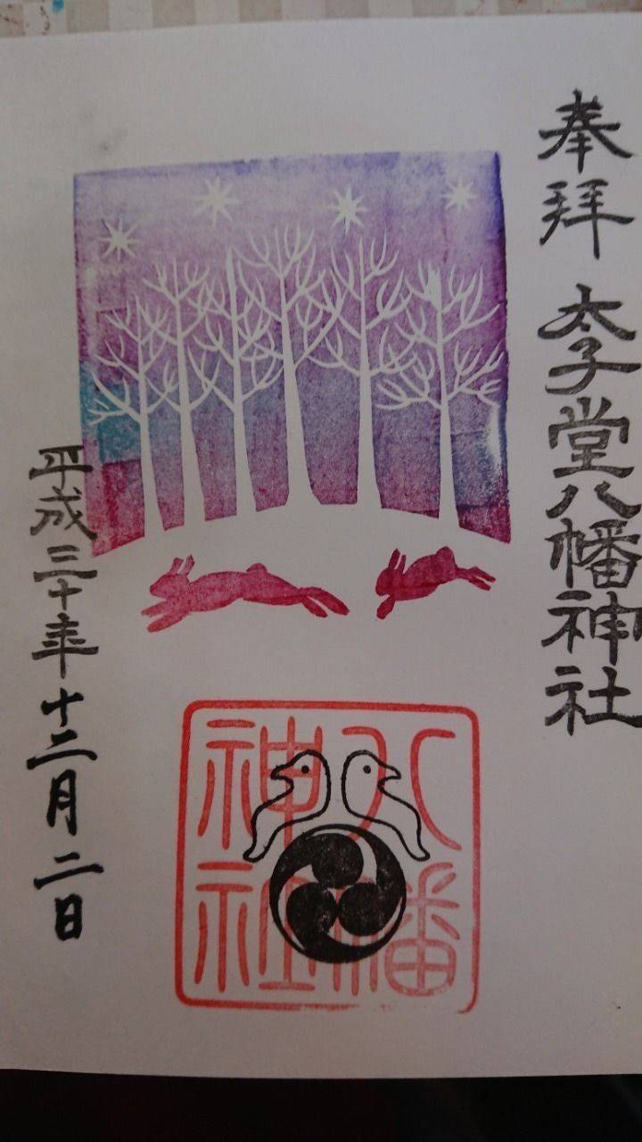 太子堂八幡神社 - 世田谷区/東京都 の御朱印。うさぎ... by 梅雨空 | Omairi(おまいり)