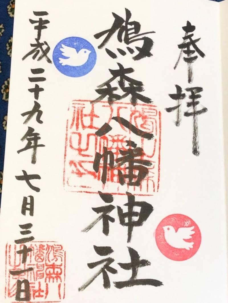 鳩森八幡神社 - 渋谷区/東京都 の御朱印。過去記録鳩... by 海が好き | Omairi(おまいり)