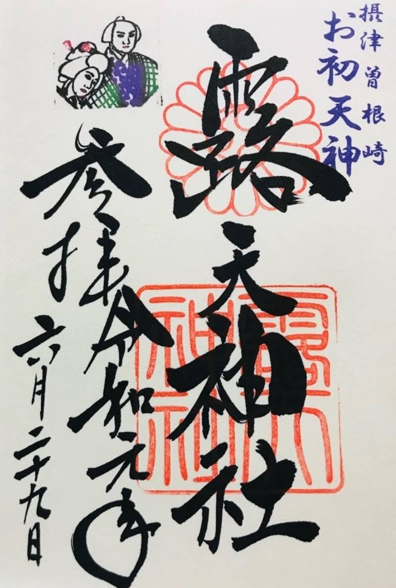 露天神社  (お初天神) - 大阪市/大阪府 の御朱印... by snoom. | Omairi(おまいり)