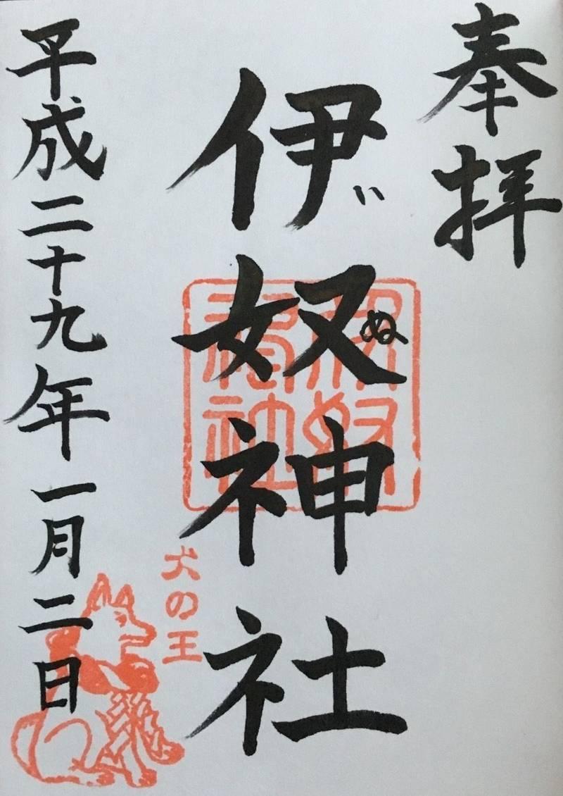 伊奴神社 - 名古屋市/愛知県 の御朱印。名古屋市西区... by sara | Omairi(おまいり)