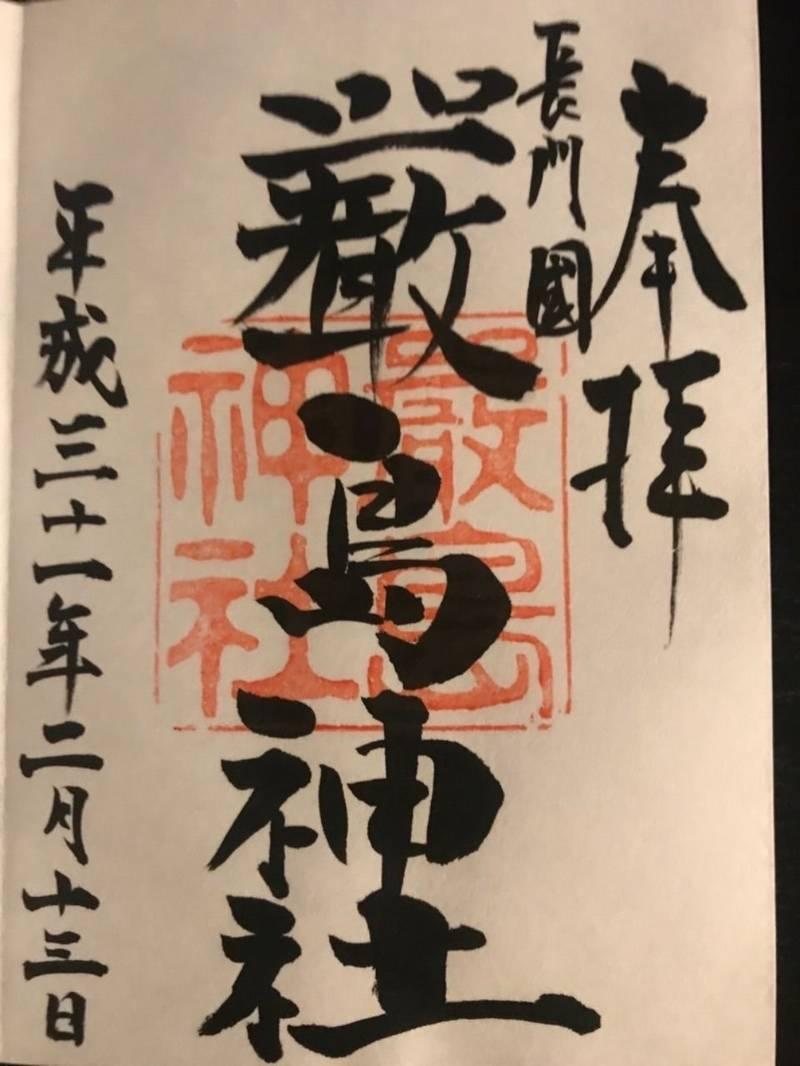 厳島神社 - 下関市/山口県 の御朱印。厳島神社の御朱... by よっちょい | Omairi(おまいり)
