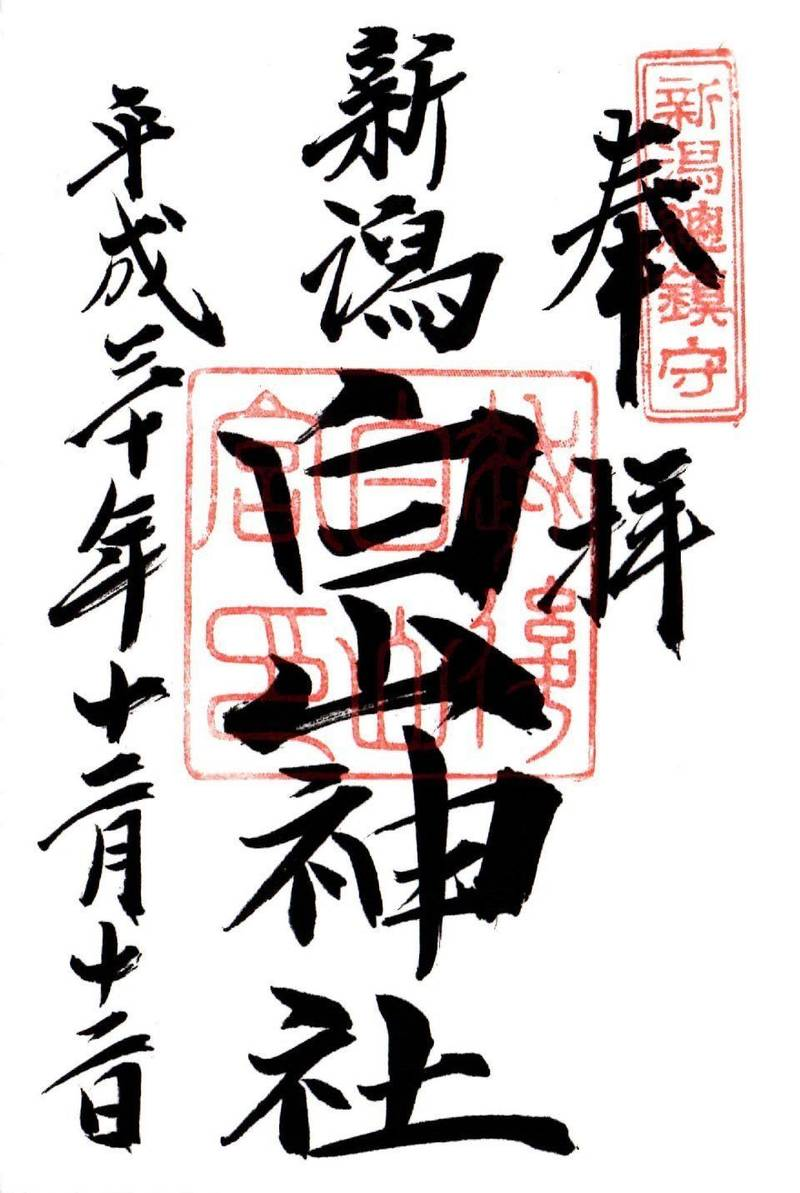 白山神社 - 新潟市/新潟県 の御朱印。右手の社務所に... by ken3911 | Omairi(おまいり)