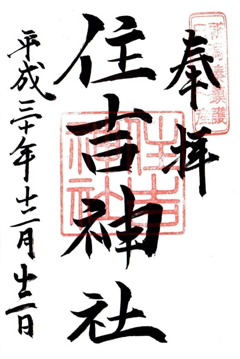 白山神社 - 新潟市/新潟県 の御朱印。白山神社右手の... by ken3911 | Omairi(おまいり)