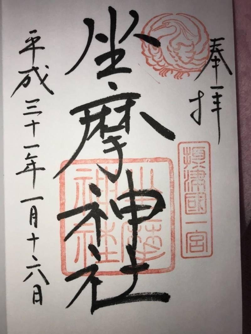 坐摩神社 - 大阪市/大阪府 の御朱印。坐摩神社でいた... by とと | Omairi(おまいり)
