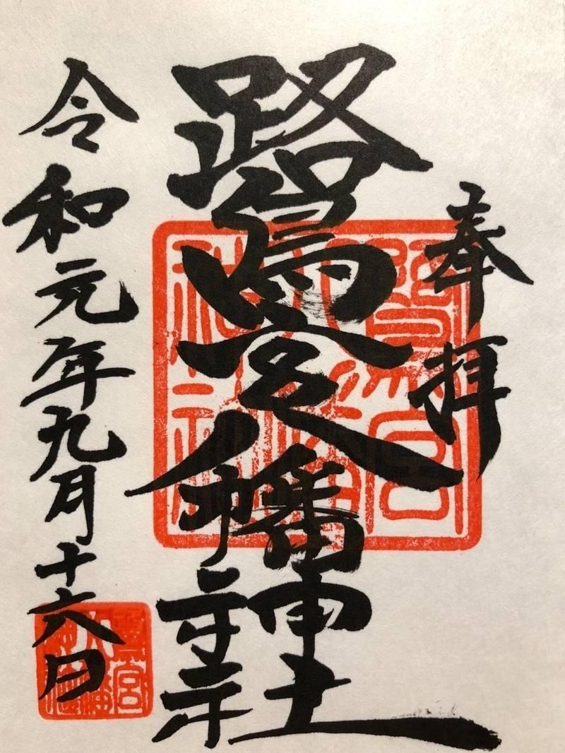 鷺宮八幡神社 - 中野区/東京都 の御朱印。うちからも... by ジップ | Omairi(おまいり)